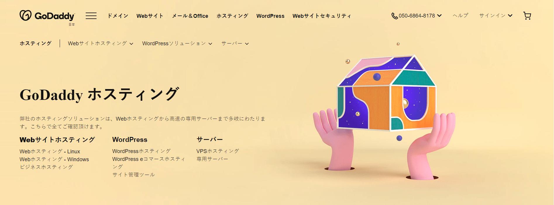 GoDaddyのホームページ