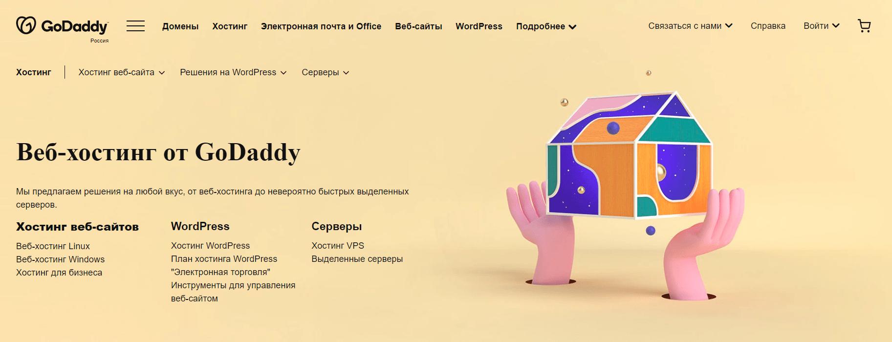 Главная страница GoDaddy.