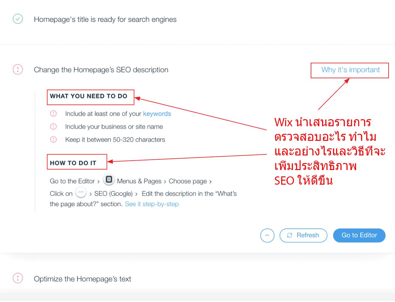 Wix SEO Wiz checklist_thai
