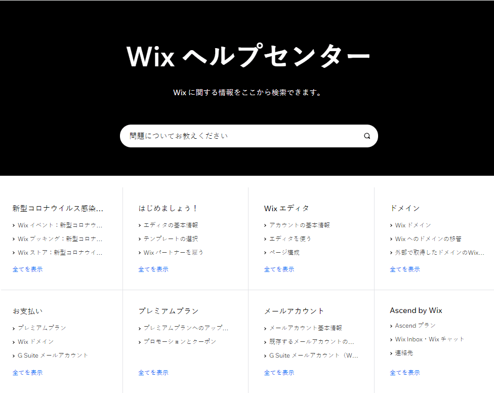 In-line help boxes - Wix Editor