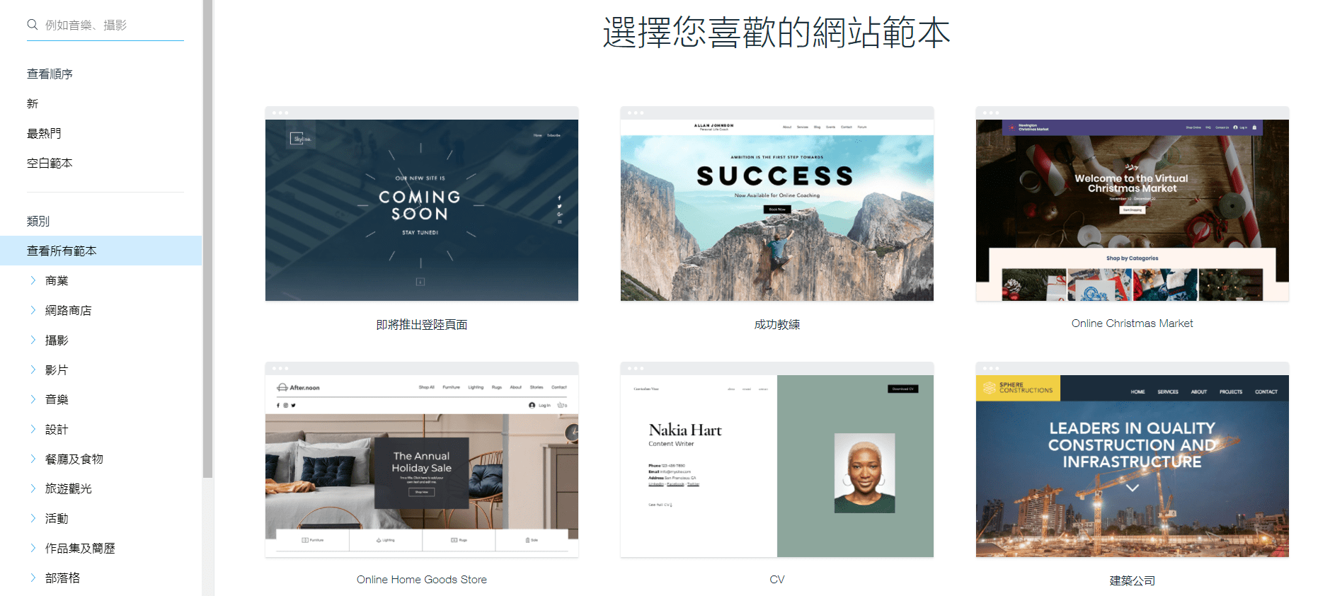 The Wix template library