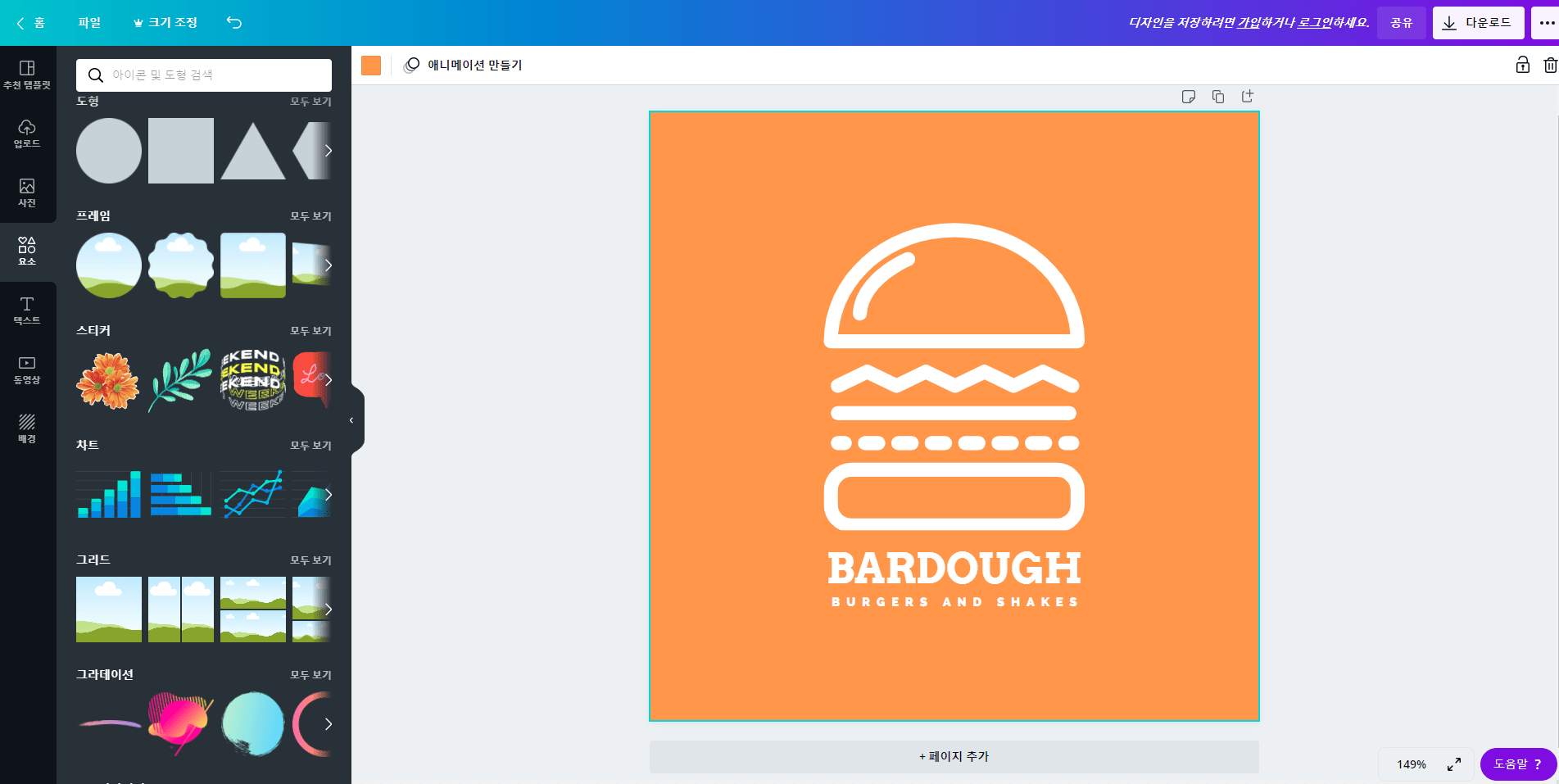 Canva Logo Maker screenshot - Logo elements