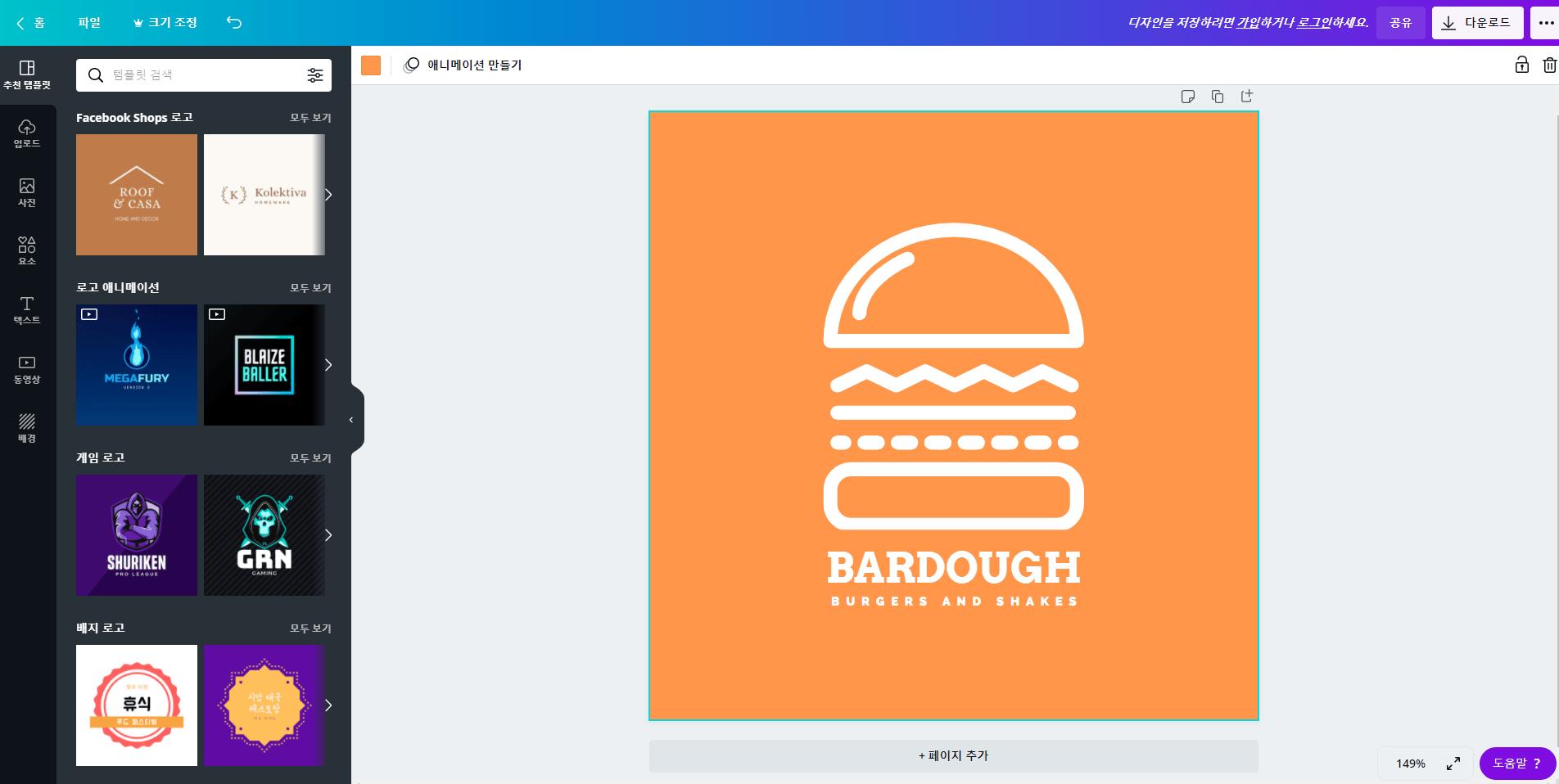 Canva Logo Maker screenshot - logo editor