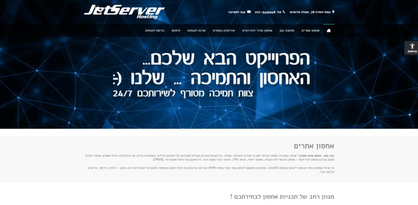 Jet Server