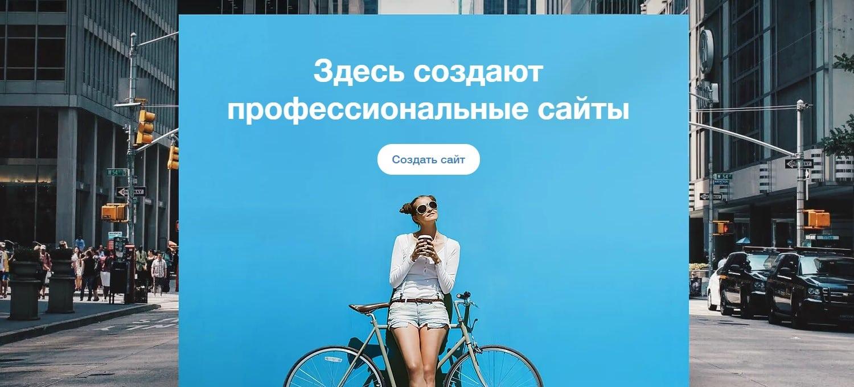 Создаем сайт в Wix за 9 простых шагов, руководство 2019 (+картинки)