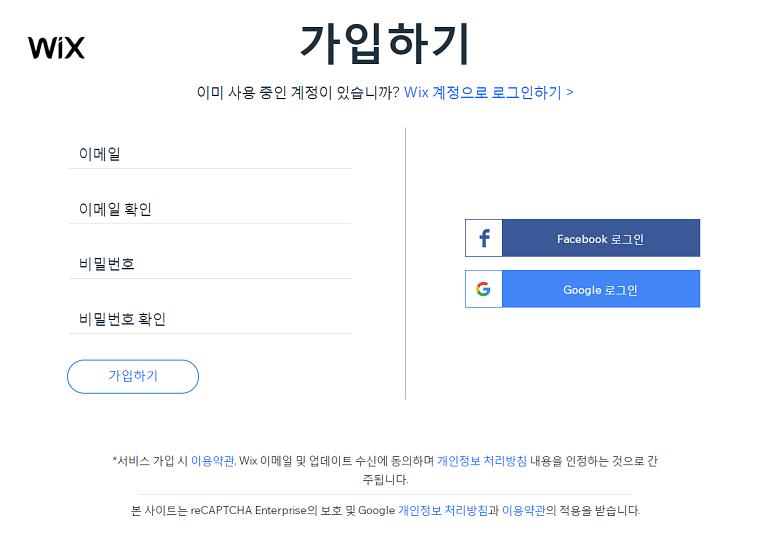 wix-signup-korean