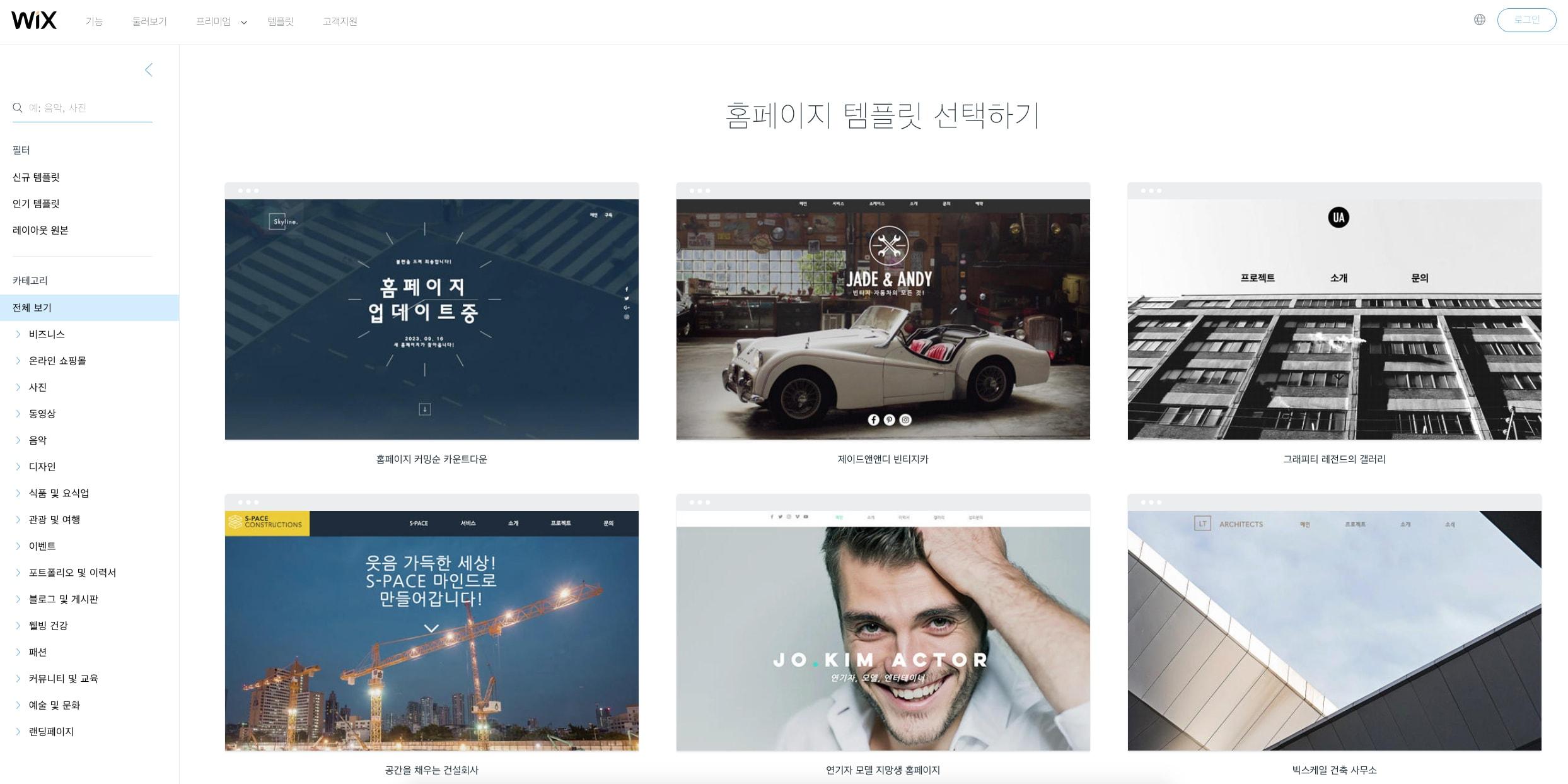쉽게 Wix 웹 사이트를 만드는 9단계 2019 (+사진)