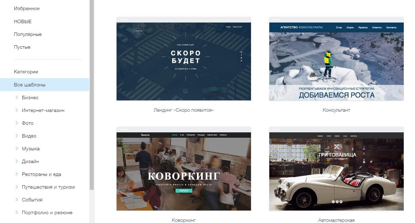 Создаем сайт в Wix за 9 простых шагов, руководство 2020 (+картинки)