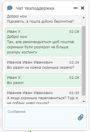 Діалог з командою підтимки хостингу Ukraine