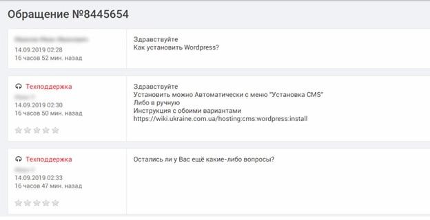 Лістування з командою підтимки хостингу Ukraine