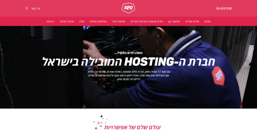 Israeli Hosting Comparison Project