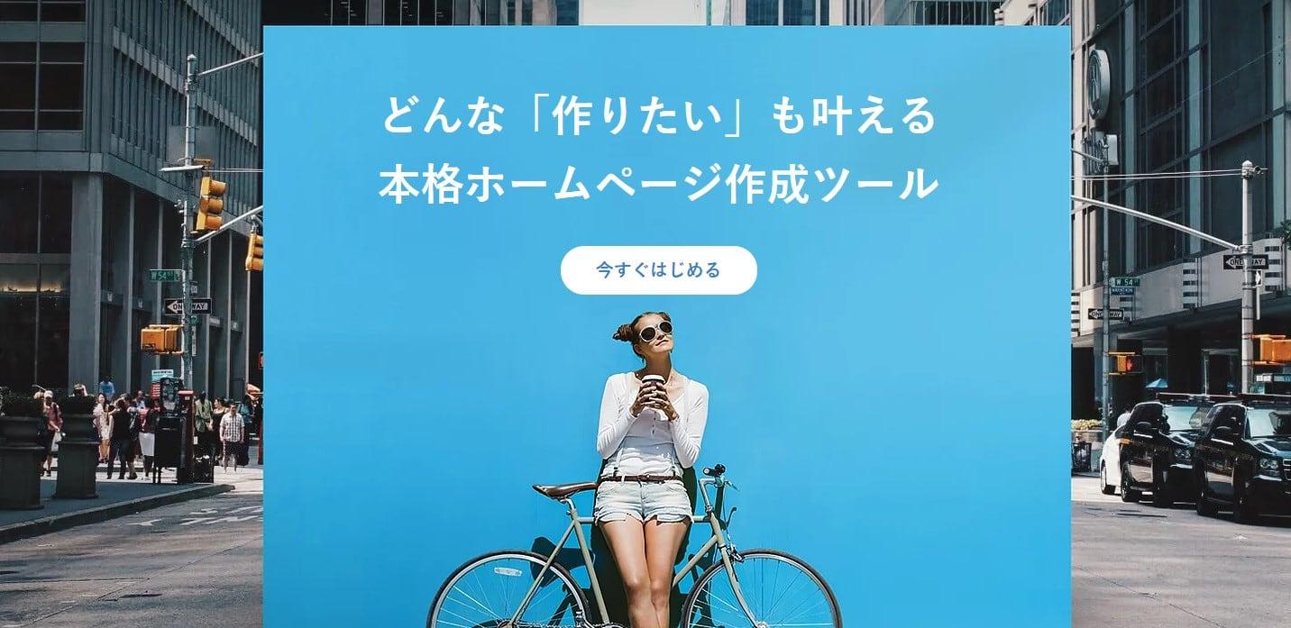 簡単にWixでウェブサイトを作成するステップバイステップガイド【2021年版・写真付き】