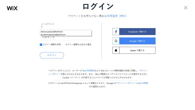 wix - sign up form
