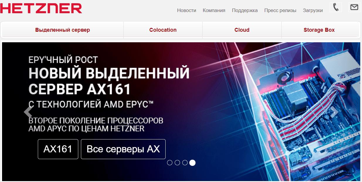 Hetzner_Homepage_RU