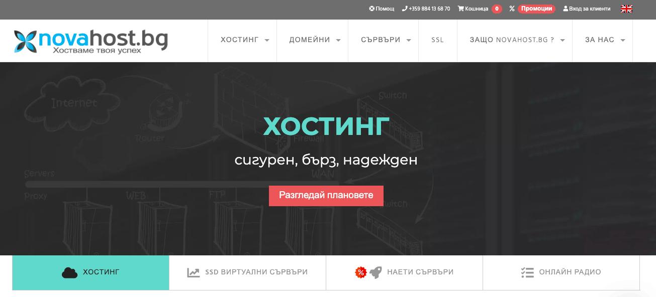 Началната страница на хостинг доставчика NovaHost