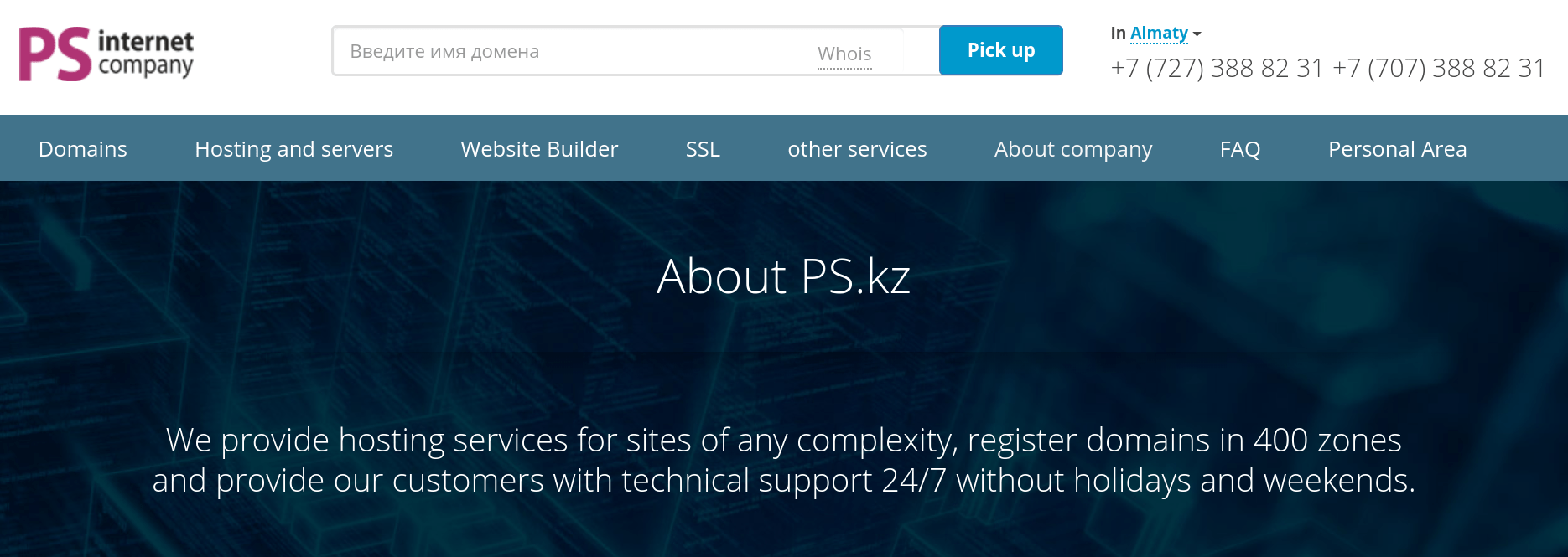 PS Internet Company