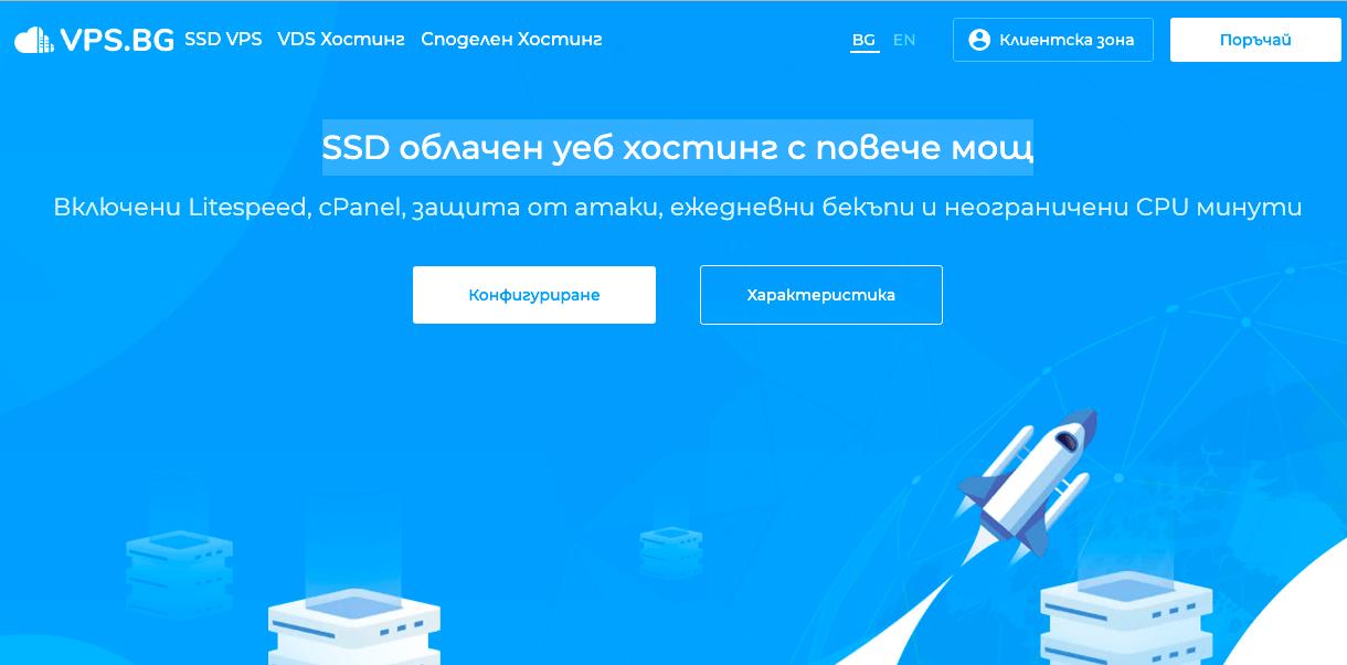 Началната страница на хостинг доставчика VPS