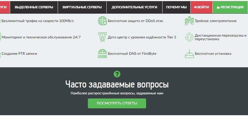 First byte хостинг бесплатный хостинг сервер про