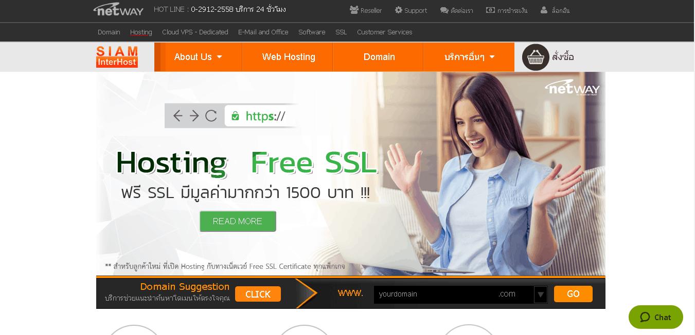 Siam InterHost