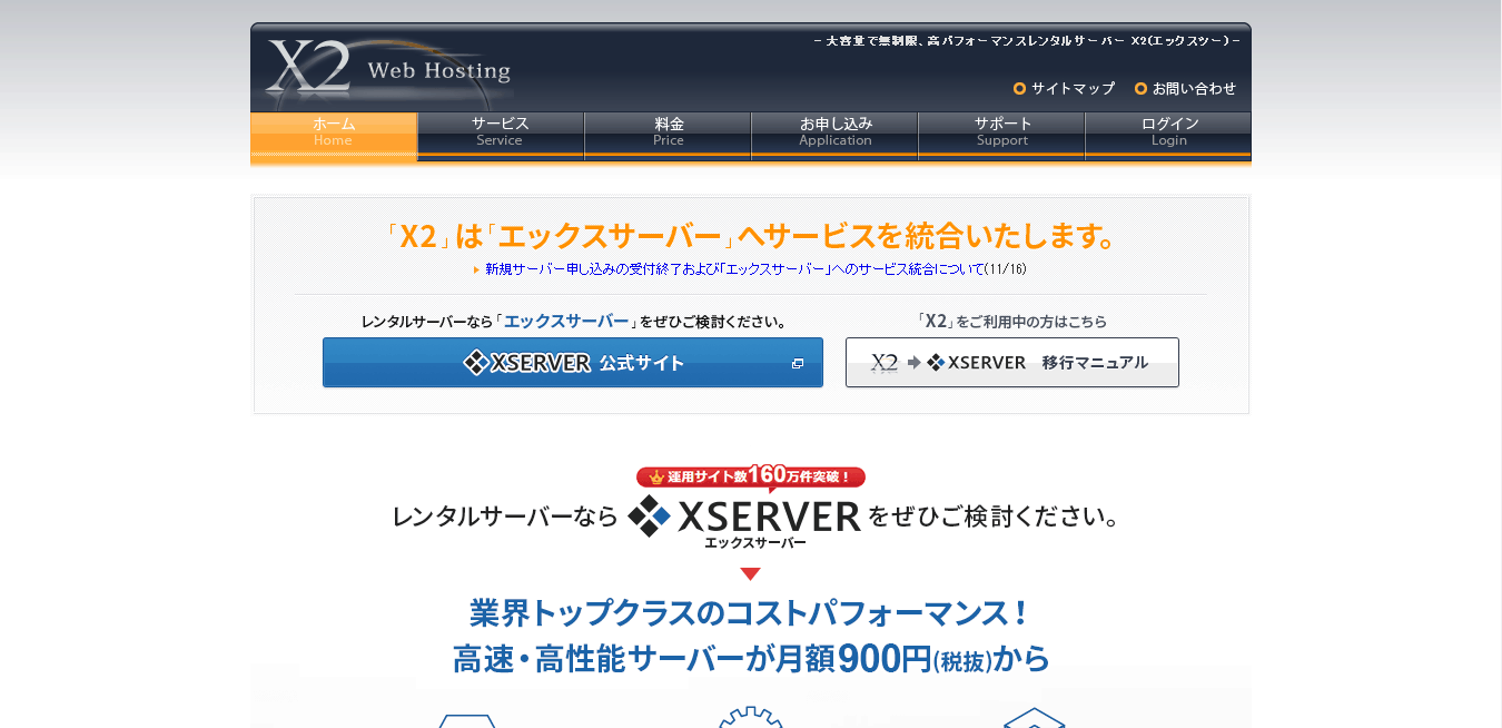 x2webhosting main
