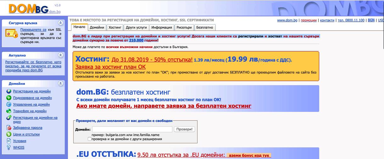 Началната страница на хостинг доставчика DOM.BG