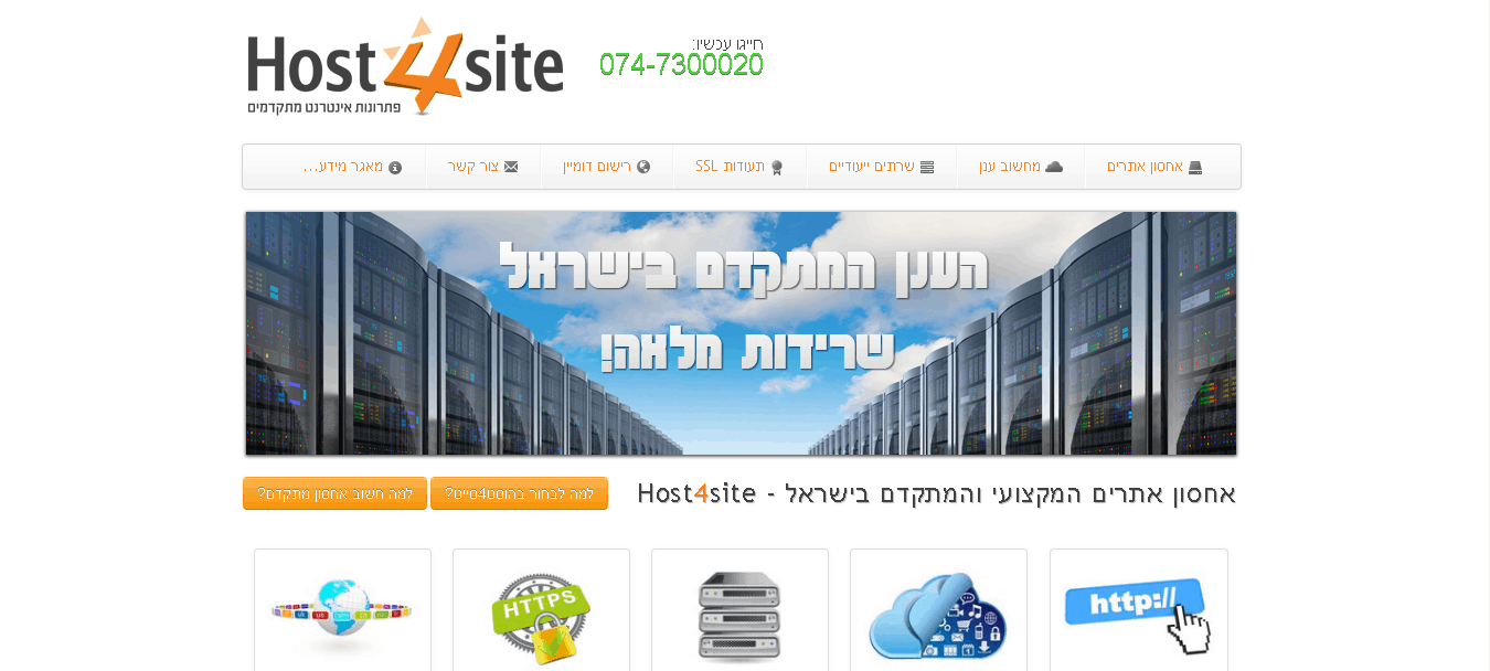 host4site main