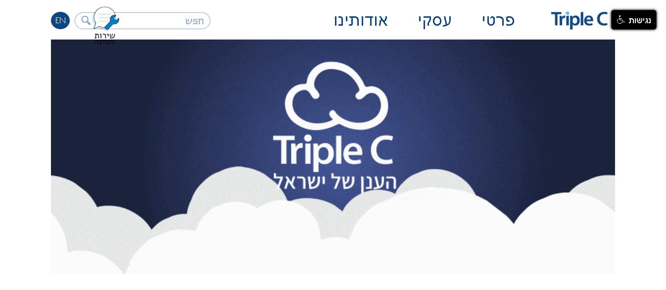 triplec main