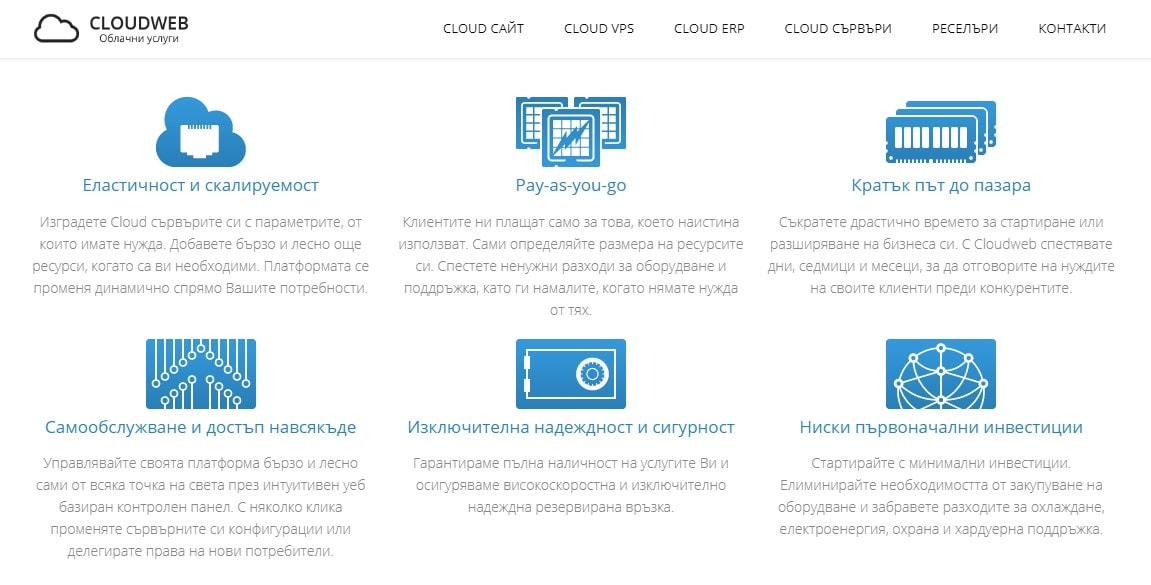 Cloudweb.bg-overview1