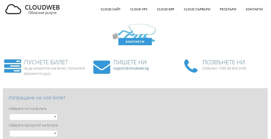 Cloudweb.bg-overview2