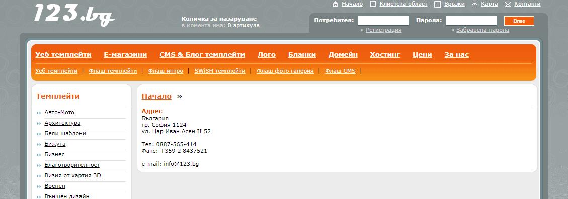 123.bg