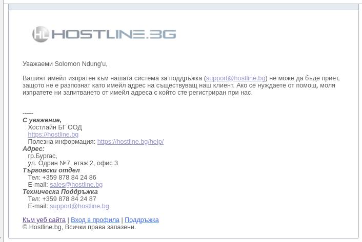 Hostline.BG