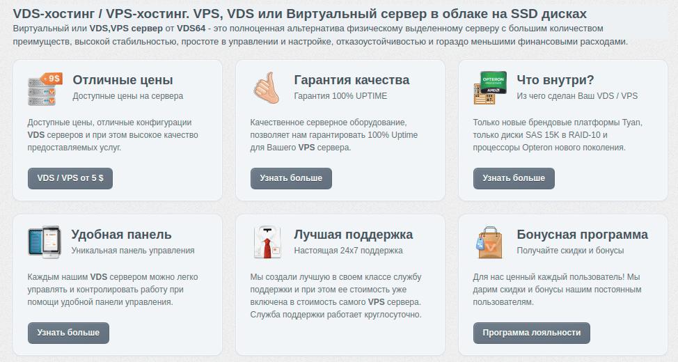 VDS64