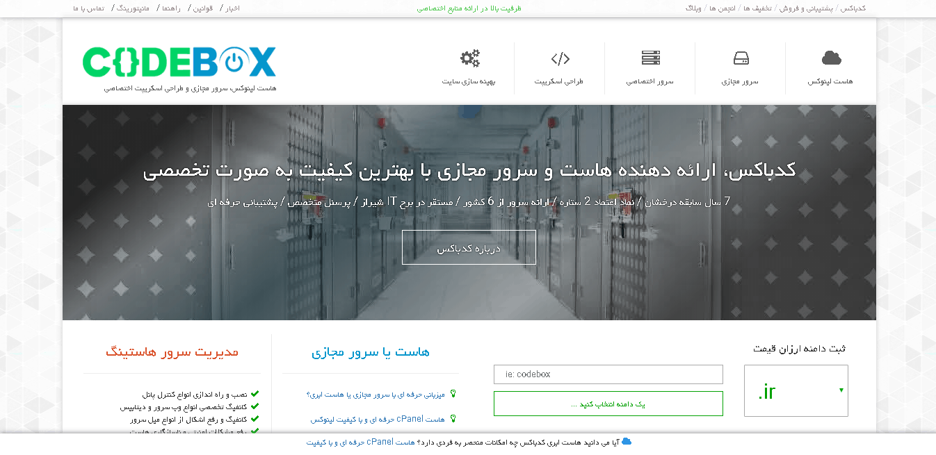 codebox main