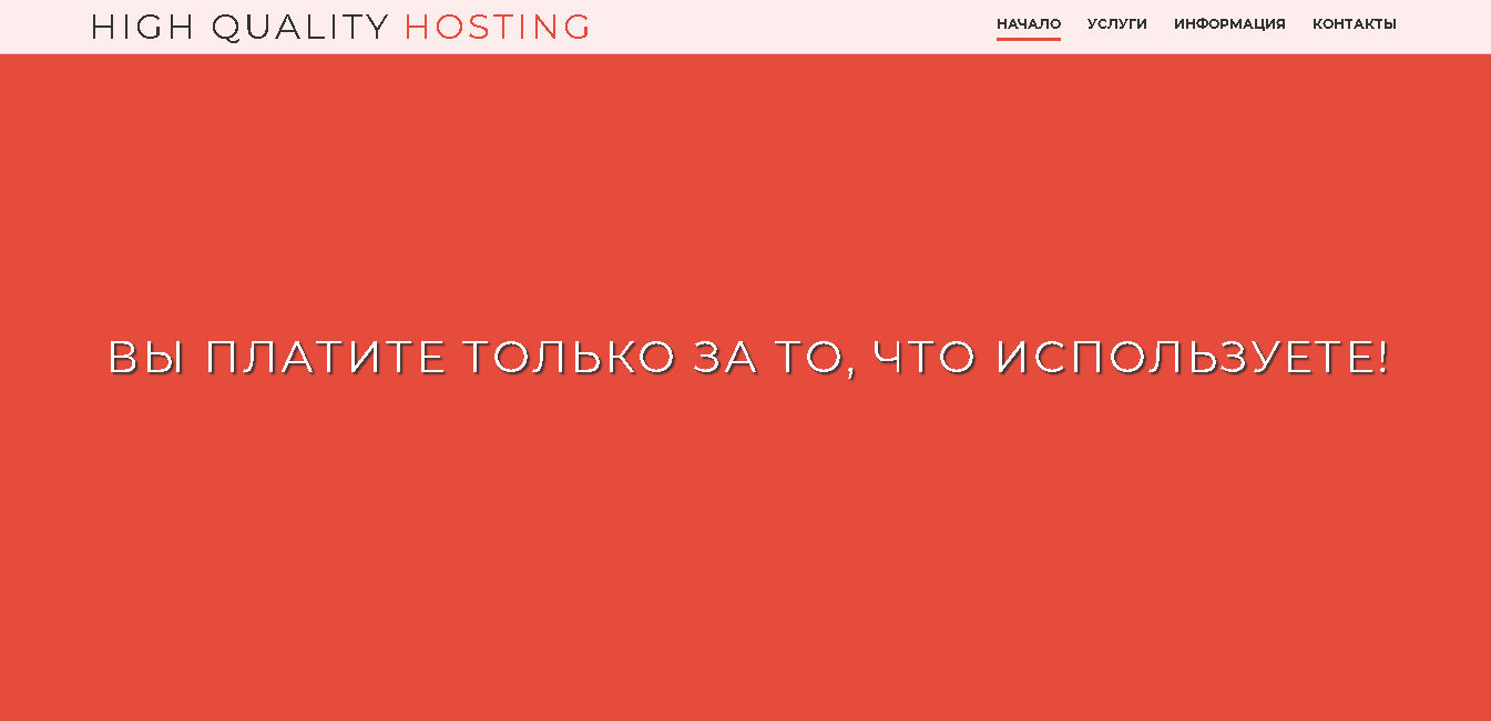 High Quality Hosting