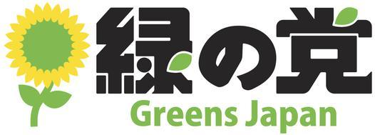 Political campaign logo - Greens Japan