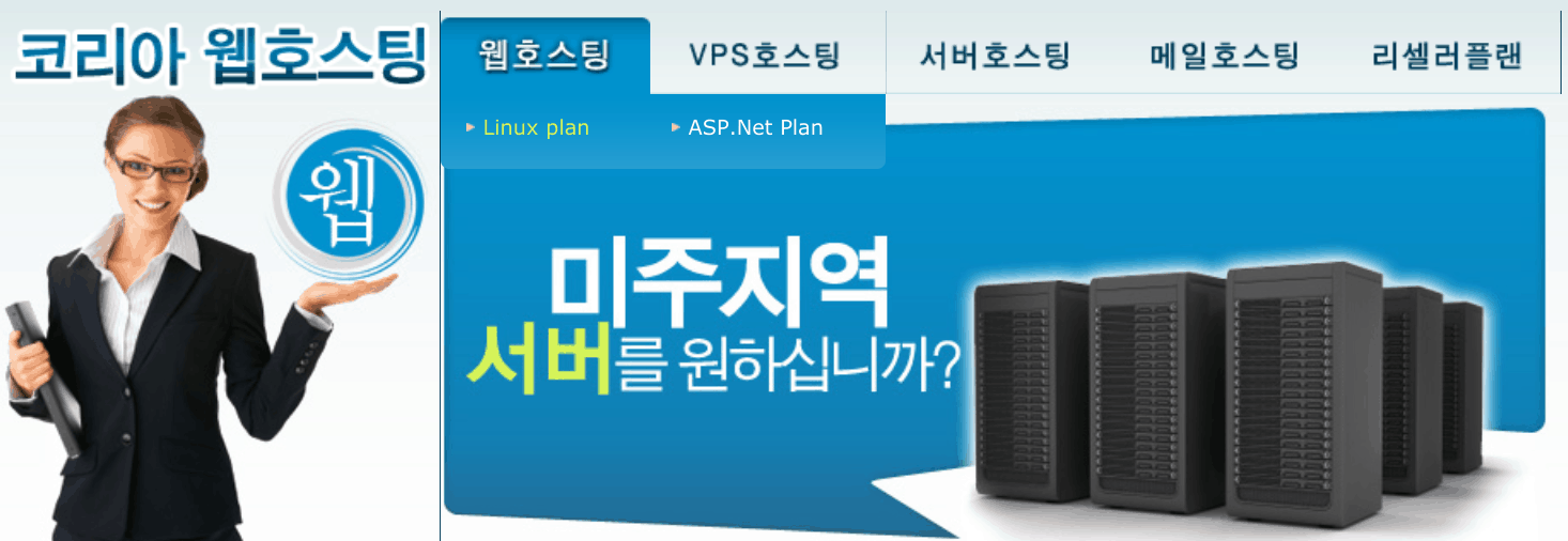 Korea Web Hosting