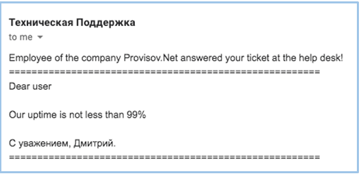 provisov-net-support2