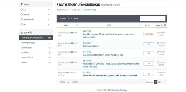 THAI DATA HOSTING