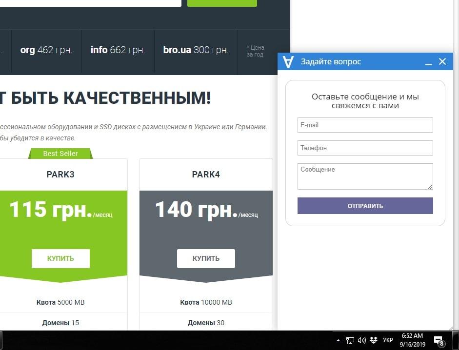Перше звернення у технічну підтримку Parkovka.ua