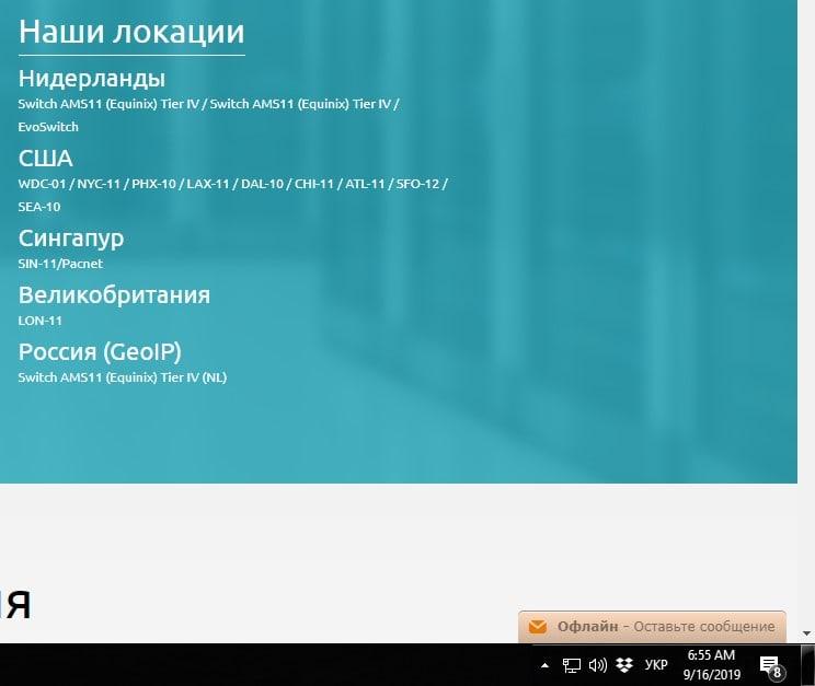 Перше звернення в онлайн-чат UA-Hosting