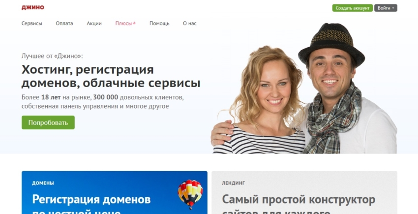 Russian Hosting Comparison Page
