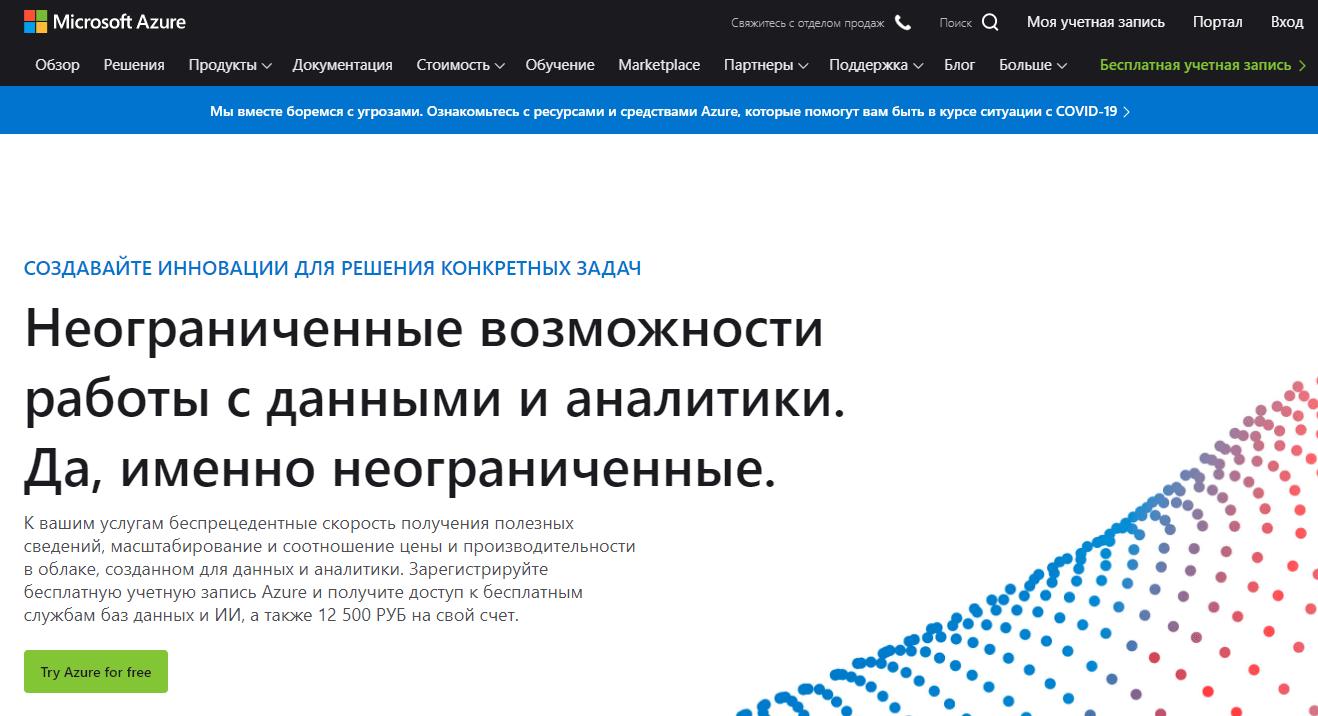 Microsoft Azure website homepage