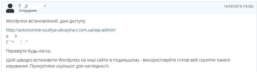 Відповідь від підтримки UA-Hosting