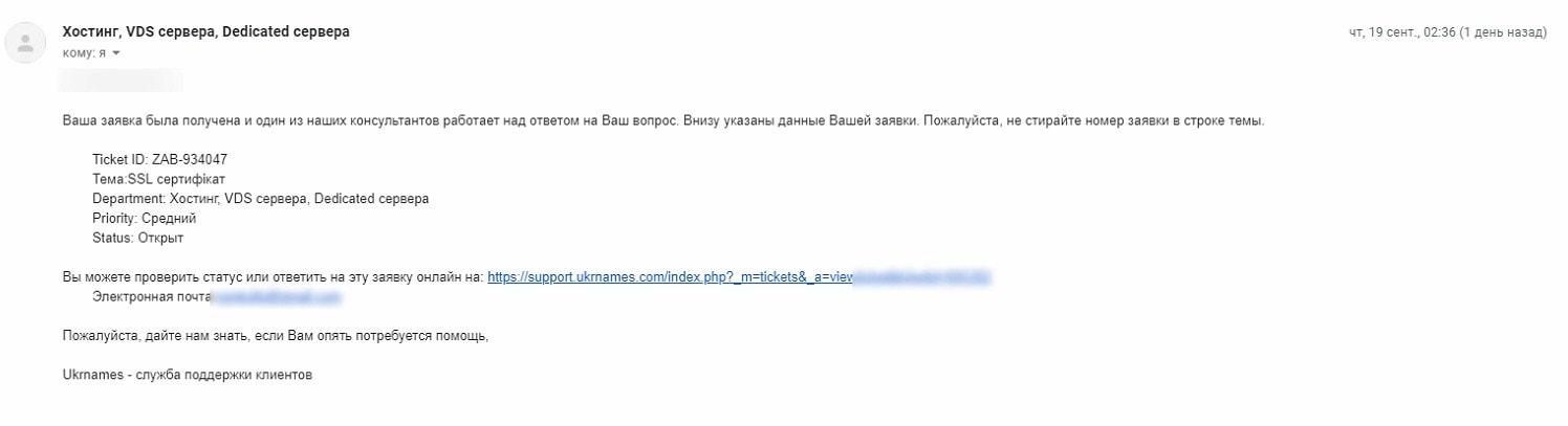 Швидкість відповіді Ukrnames на технічні питання