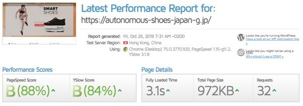 mixhostのパフォーマンス・ページ速度