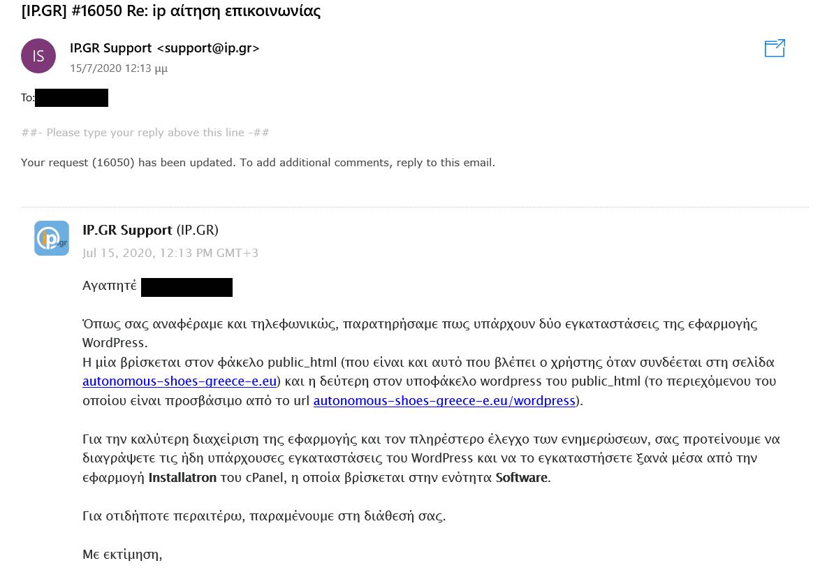 Απόσπασμα Συνομιλίας με την Υποστήριξη της Ip.gr