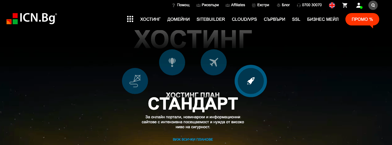 Началната страница на хостинг доставчика ICN
