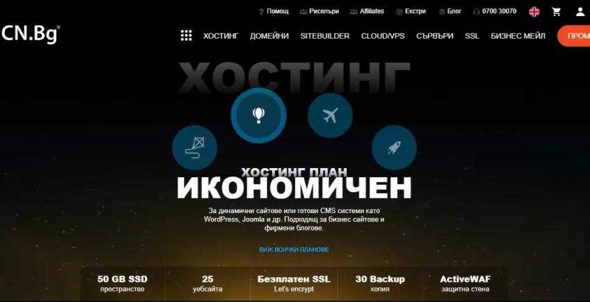 ICN.BG - доставчик на хостинг услуги в България