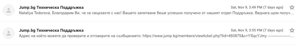 Разговор с поддръжката на JUMP