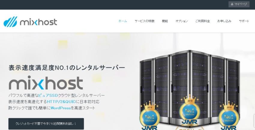 おすすめのレンタルサーバー・mixhost